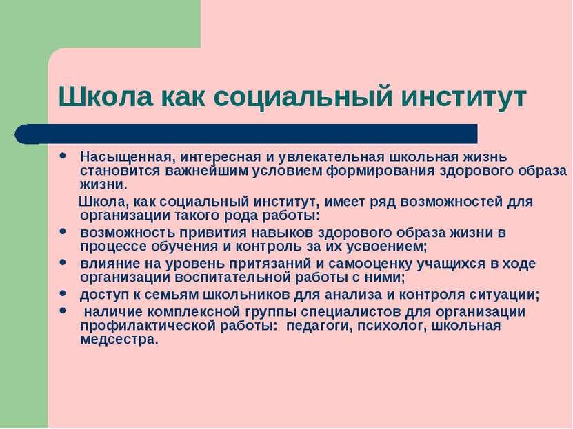 Школа как социальный институт Насыщенная, интересная и увлекательная школьная...