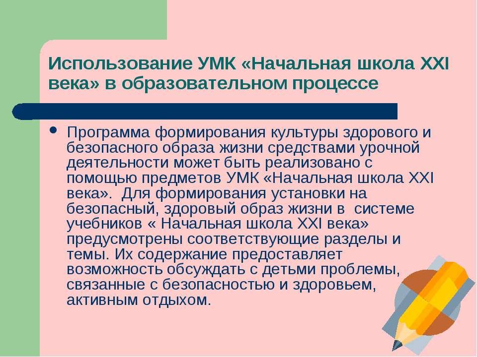 Использование УМК «Начальная школа XXI века» в образовательном процессе Прогр...