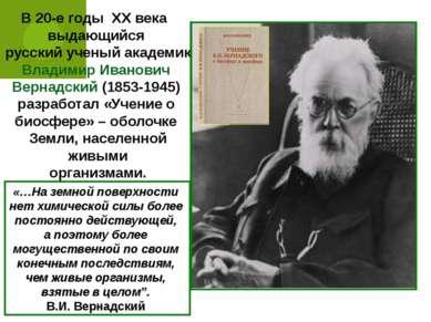 В 20-е годы ХХ века выдающийся русский ученый академик Владимир Иванович Верн...