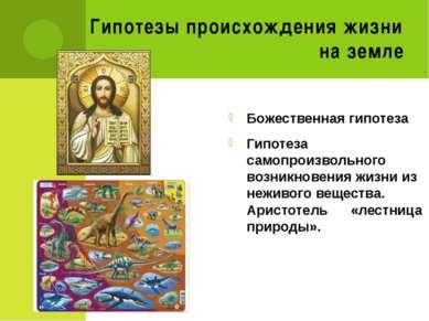 Гипотезы происхождения жизни на земле Божественная гипотеза Гипотеза самопрои...