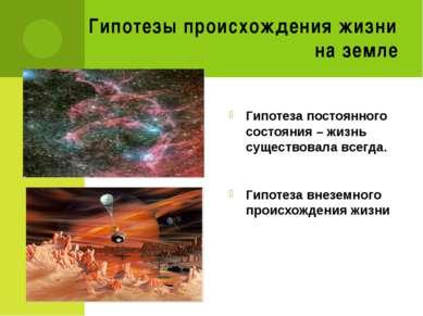 Гипотезы происхождения жизни на земле Гипотеза постоянного состояния – жизнь ...