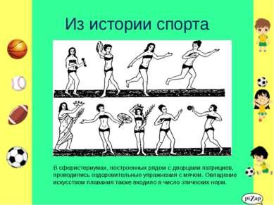 Из истории спорта В сферистериумах, построенных рядом с дворцами патрициев, п...