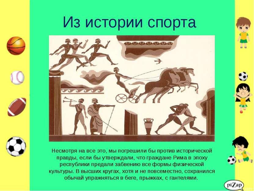 Из истории спорта Несмотря на все это, мы погрешили бы против исторической пр...