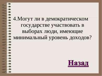 4.Могут ли в демократическом государстве участвовать в выборах люди, имеющие ...