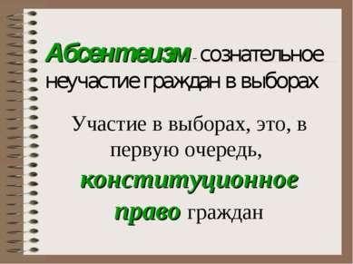 Абсентеизм – сознательное неучастие граждан в выборах Участие в выборах, это,...