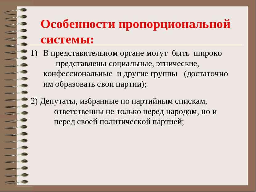 2) Депутаты, избранные по партийным спискам, ответственны не только перед нар...