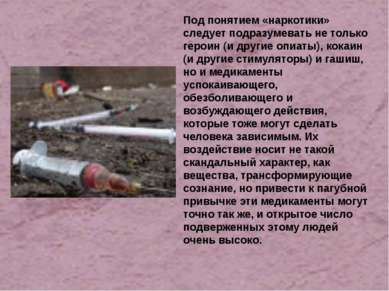 Под понятием «наркотики» следует подразумевать не только героин (и другие опи...