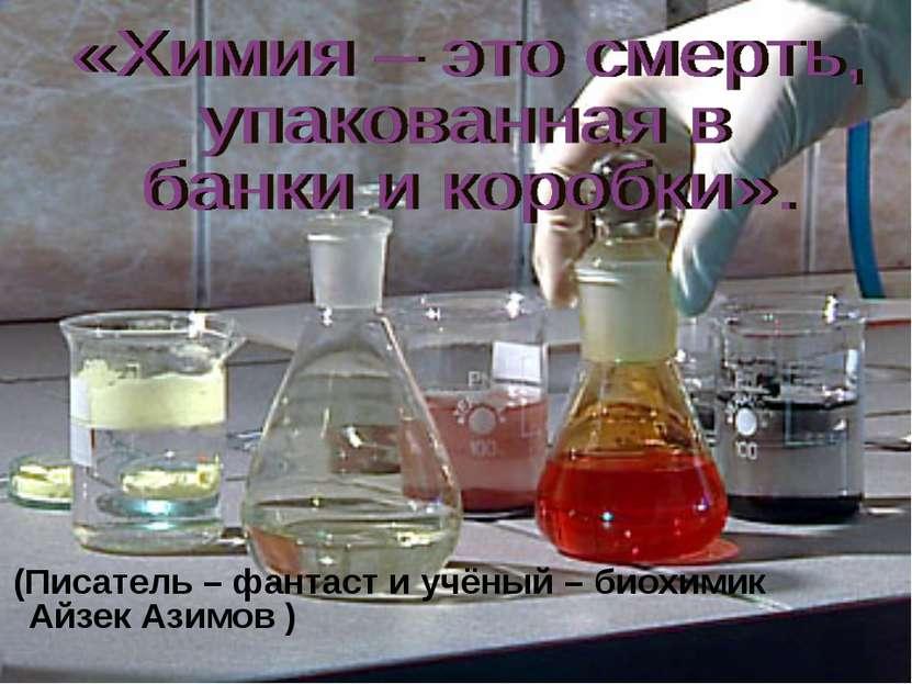 (Писатель – фантаст и учёный – биохимик Айзек Азимов )