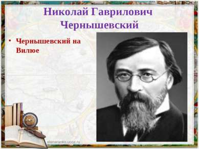 Николай Гаврилович Чернышевский Чернышевский на Вилюе