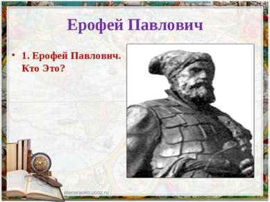 Ерофей Павлович 1. Ерофей Павлович. Кто Это?