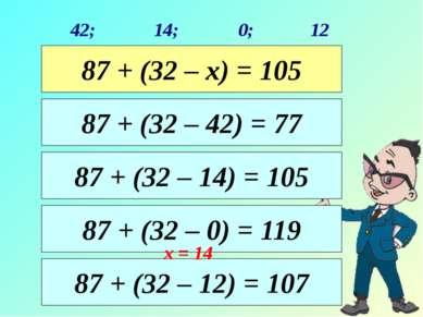 42; 0; 14; 12 87 + (32 – 14) = 105 87 + (32 – 42) = 77 87 + (32 – х) = 105 87...