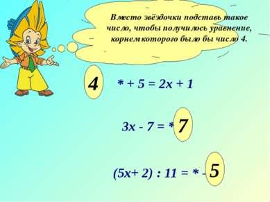 * + 5 = 2х + 1 Вместо звёздочки подставь такое число, чтобы получилось уравне...