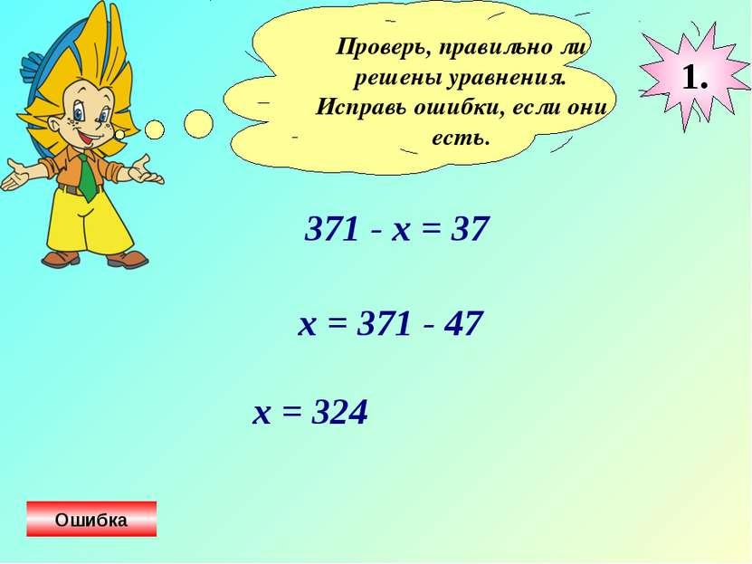 Проверь, правильно ли решены уравнения. Исправь ошибки, если они есть. 371 - ...