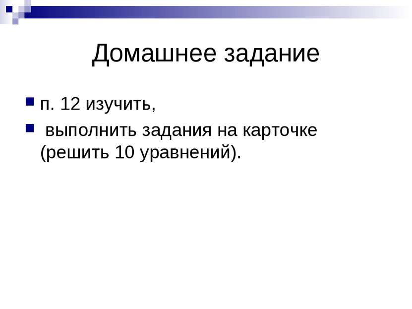 Домашнее задание п. 12 изучить, выполнить задания на карточке (решить 10 урав...