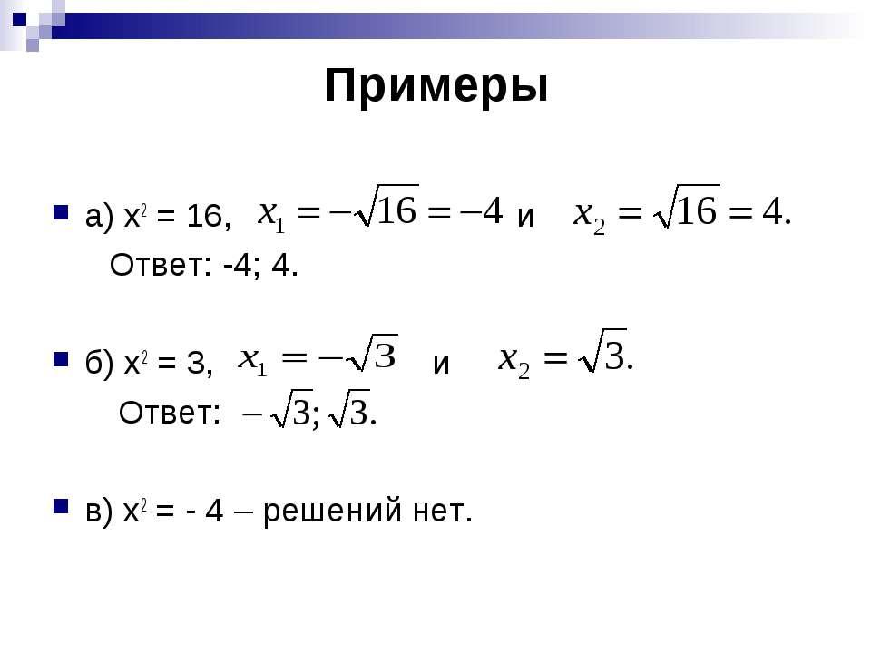 Примеры а) х2 = 16, и Ответ: -4; 4. б) х2 = 3, и Ответ: в) х2 = - 4 – решений...