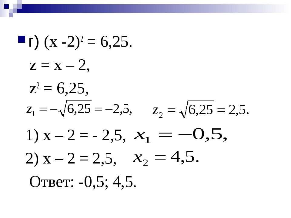 г) (х -2)2 = 6,25. z = х – 2, z2 = 6,25, 1) х – 2 = - 2,5, 2) х – 2 = 2,5, От...