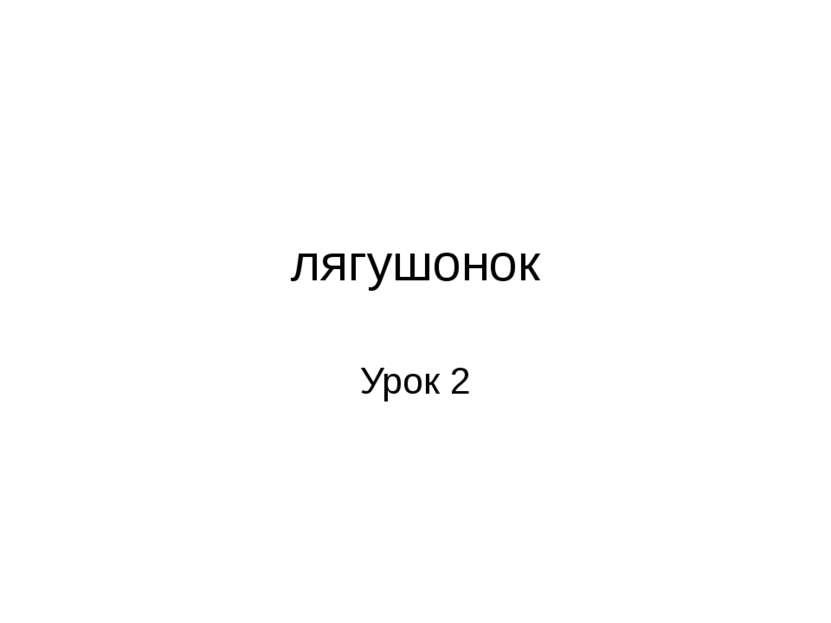 лягушонок Урок 2