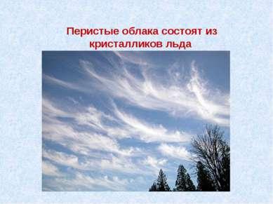 Перистые облака состоят из кристалликов льда и образуются на высоте 10-12 км