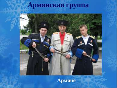 Армянская группа Армяне