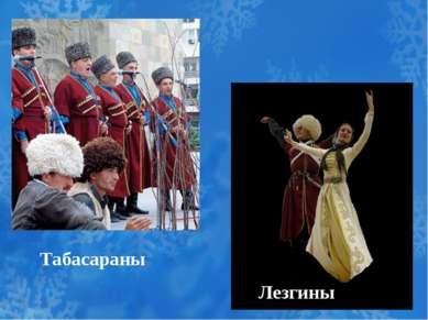 Табасараны Лезгины