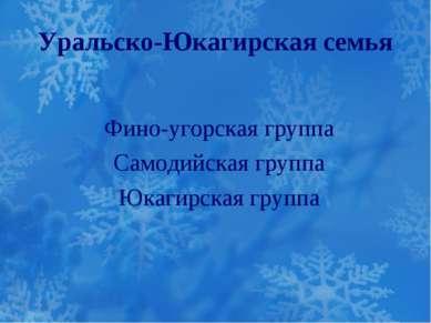 Уральско-Юкагирская семья Фино-угорская группа Самодийская группа Юкагирская ...