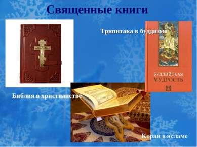 Священные книги Коран в исламе Трипитака в буддизме Библия в христианстве