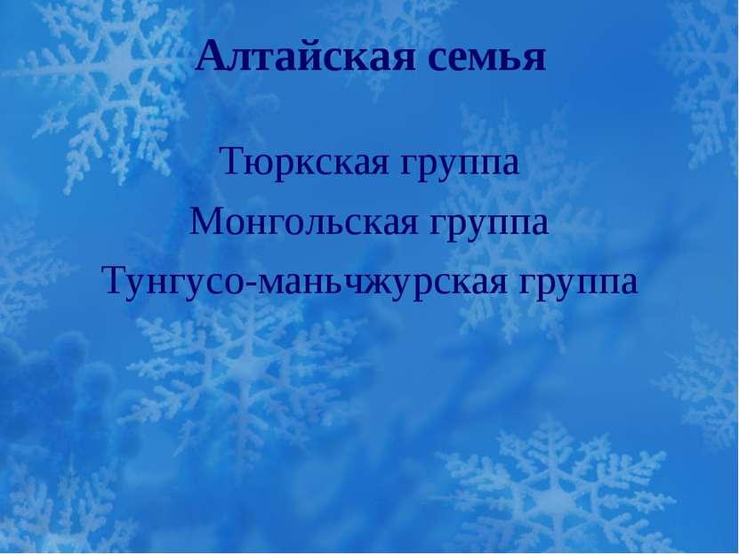 Алтайская семья Тюркская группа Монгольская группа Тунгусо-маньчжурская группа
