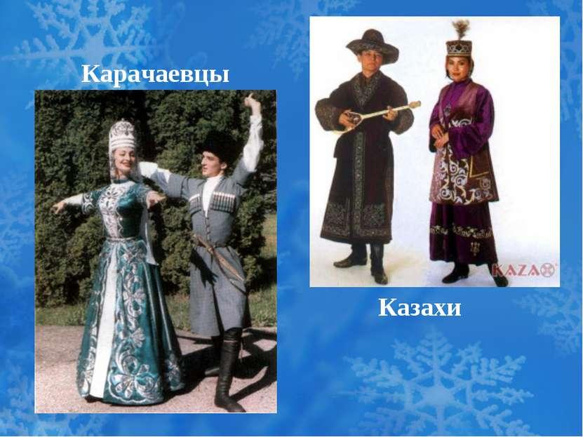 Карачаевцы Казахи