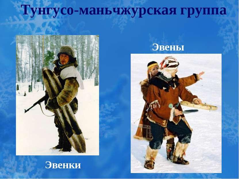 Тунгусо-маньчжурская группа Эвенки Эвены