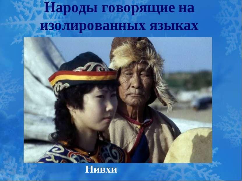 Народы говорящие на изолированных языках Нивхи