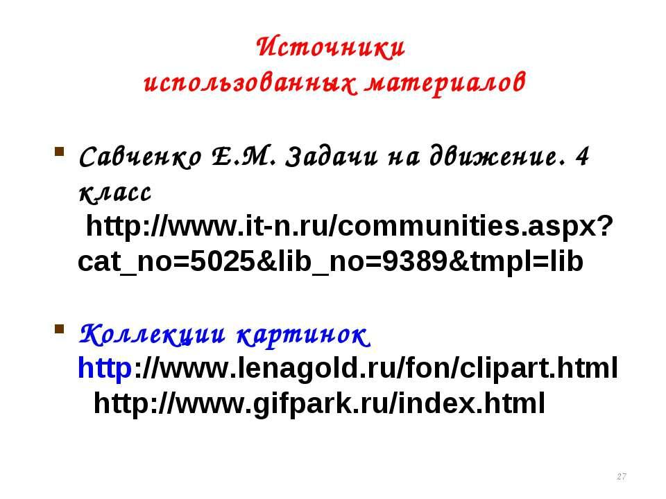 Источники использованных материалов Савченко Е.М. Задачи на движение. 4 класс...