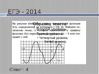ЕГЭ - 2014 Ответ: 4
