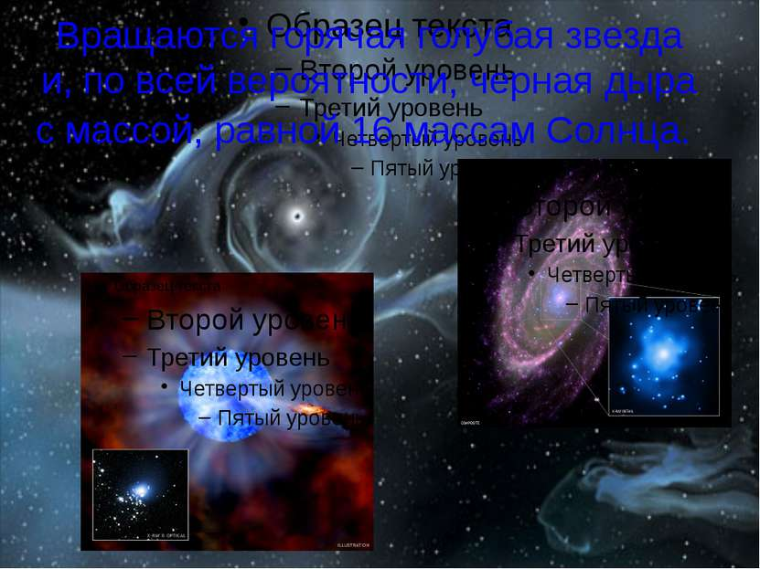 Вращаются горячая голубая звезда и, по всей вероятности, черная дыра с массой...