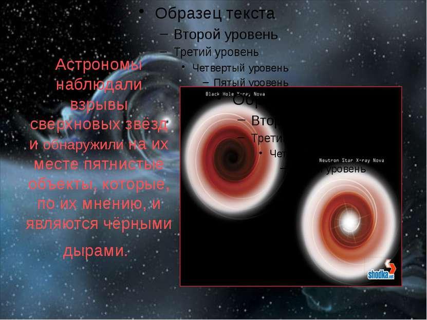 Астрономы наблюдали взрывы сверхновых звёзд и обнаружили на их месте пятнисты...