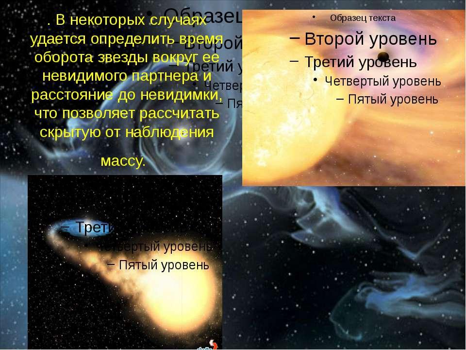 . В некоторых случаях удается определить время оборота звезды вокруг ее невид...