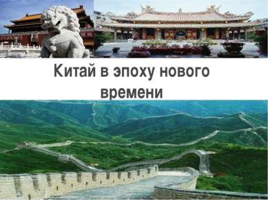 Китай в эпоху нового времени