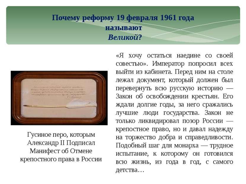 Почему реформу 19 февраля 1961 года называют Великой? Гусиное перо, которым А...