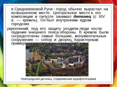 в Средневековой Руси - город обычно вырастал на возвышенном месте. Центрально...