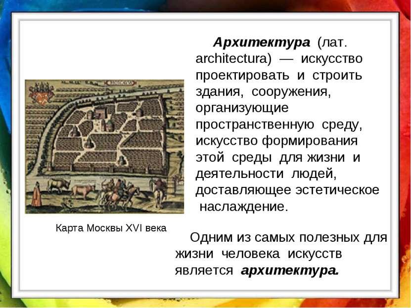 Карта Москвы XVI века Архитектура (лат. architectura) — искусство проектирова...