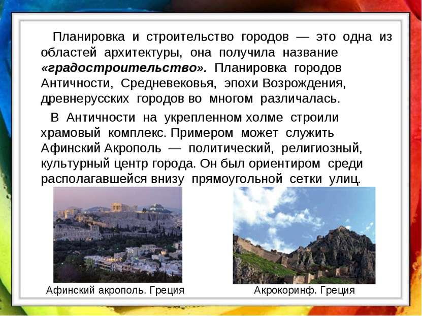 Планировка и строительство городов — это одна из областей архитектуры, она по...