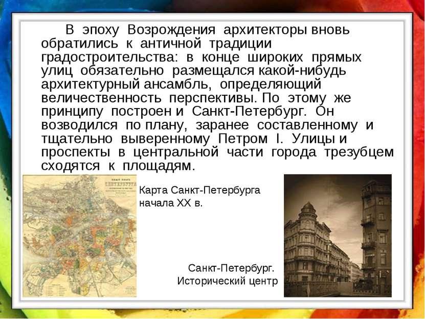 В эпоху Возрождения архитекторы вновь обратились к античной традиции градостр...
