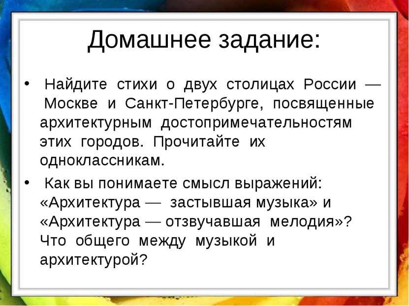 Домашнее задание: Найдите стихи о двух столицах России — Москве и Санкт-Петер...