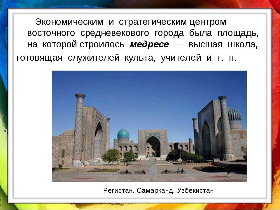 Экономическим и стратегическим центром восточного средневекового города была ...