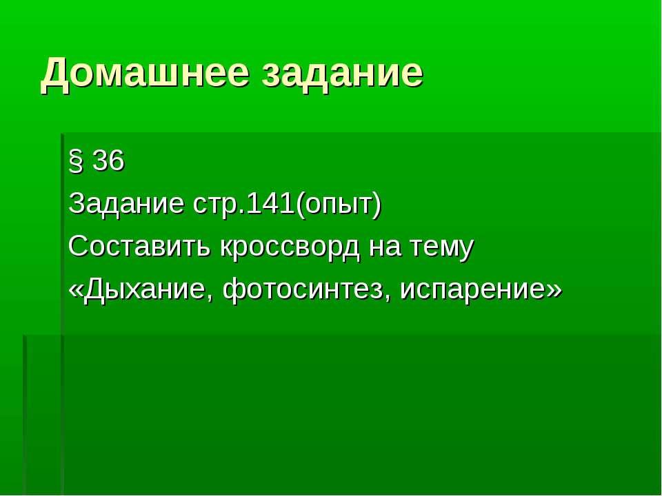 Домашнее задание § 36 Задание стр.141(опыт) Составить кроссворд на тему «Дыха...