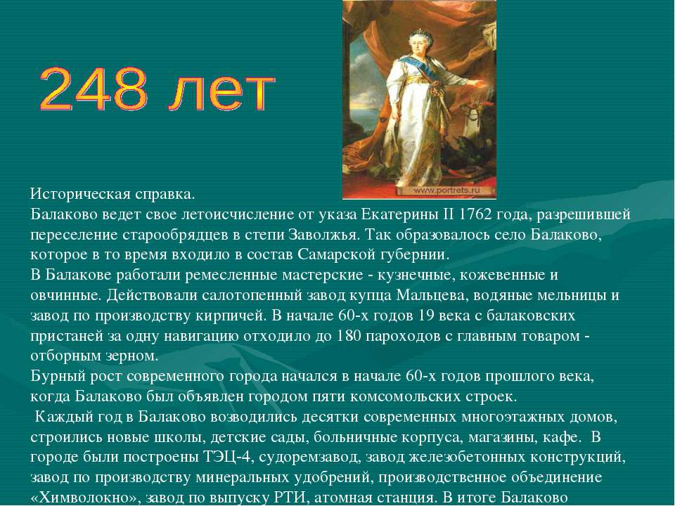Историческая справка. Балаково ведет свое летоисчисление от указа Екатерины I...