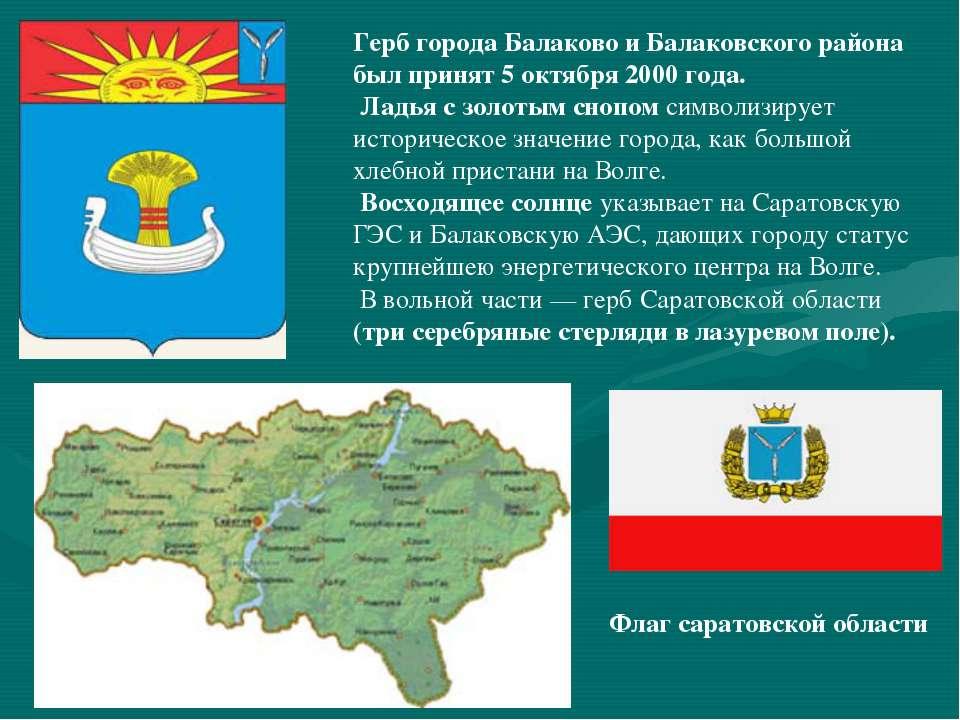 Герб города Балаково и Балаковского района был принят 5 октября 2000 года. Ла...