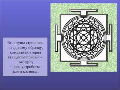 Все ступы строились по единому образцу, который повторял священный рисунок ма...