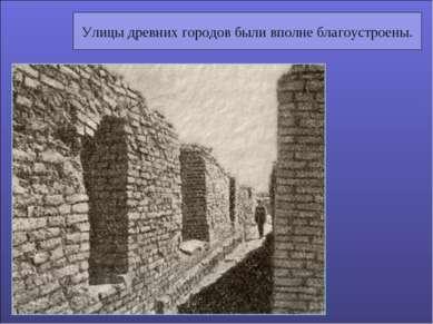 Улицы древних городов были вполне благоустроены.