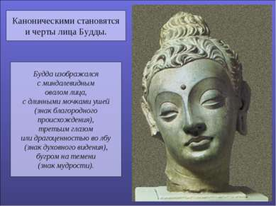 Каноническими становятся и черты лица Будды. Будда изображался с миндалевидны...