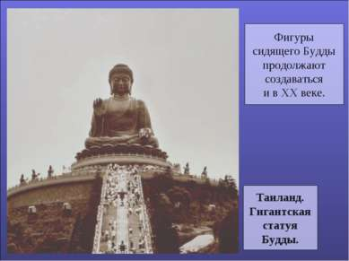Фигуры сидящего Будды продолжают создаваться и в XX веке.